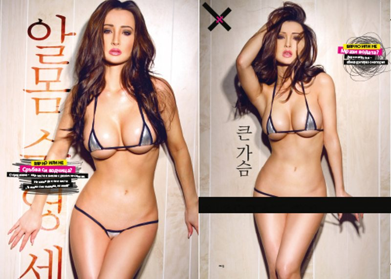 Amy's Maxim Bulgaria Sexiness Begins